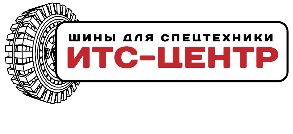ИТС Центр шины для спецтехники
